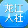 龙江人社官网版4.0安卓版