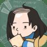 中国式人生1.8.3版