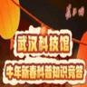 2021武汉科技馆牛年新春科普知识竞答题目答案合集
