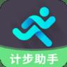 走路悦步计步精灵2021官方版