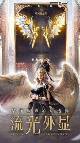 大天使王座官方正版授权