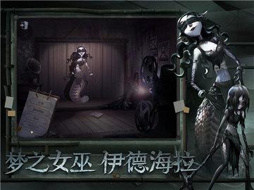 第五人格梦幻岛联动正版授权