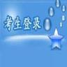 青海省2021普通高考网上缴费入口