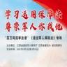 2021江西省退役军人保障法百万网民学法律专场