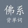佛系背单词官方最新版