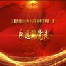 重庆市2021年中小学春季开学第一课直播回放