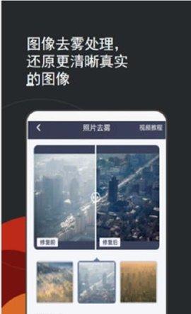 照片编辑修复app