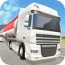 油罐卡车模拟器