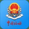 江苏电子税务局手机版
