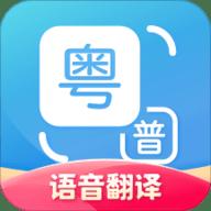 粤语翻译器带发音软件