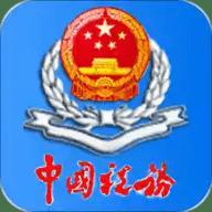宁夏电子税务局