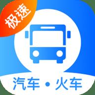 12308汽车订票官网app