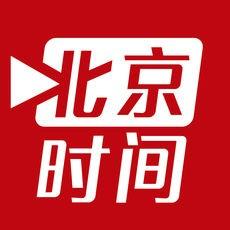 北京时间百度版