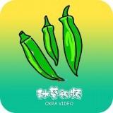 秋葵短视频安卓版