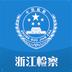 浙江检察官方版